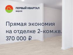 Проект «Первый квартал» в г. Видное Две комнаты за 2,9 млн руб.